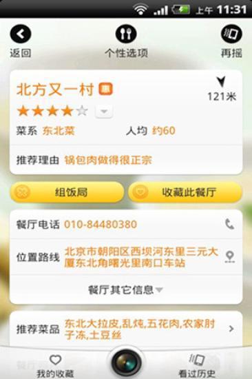 mikero|App開發人員上架App 共11筆1|2頁-阿達玩APP - 首頁