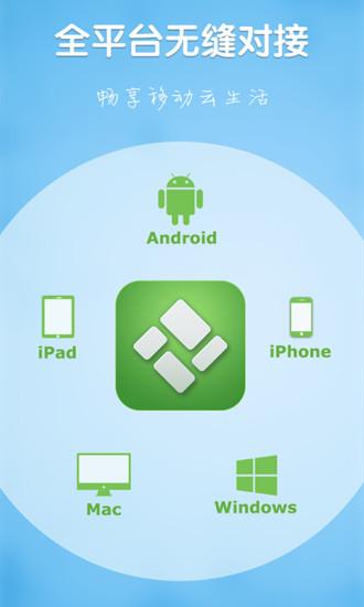 玩生產應用App|金山快盘免費|APP試玩