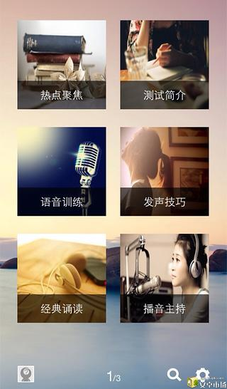 14個超實用英文學習APP一網打盡! - VoiceTube ... - 第一頁