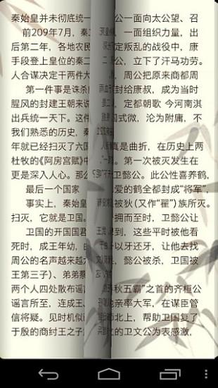 99 的中国人不知道的历史真相