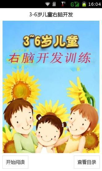 3-6岁儿童右脑开发