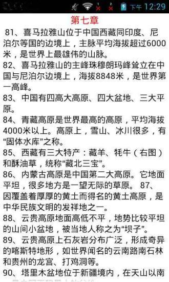 中国地理百科全书