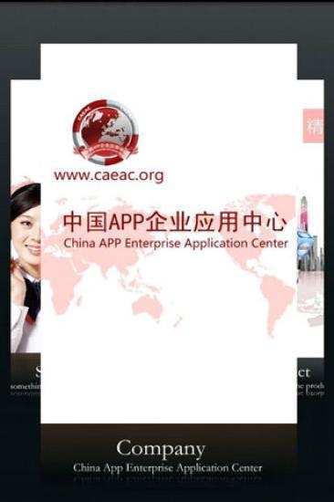 App企业应用中心