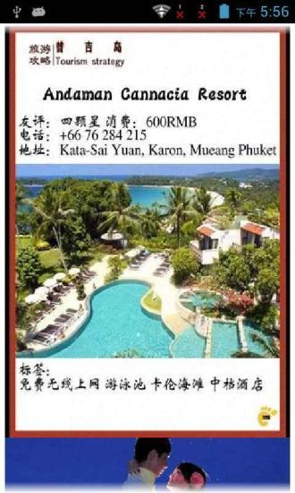普吉岛十一度假旅游指南