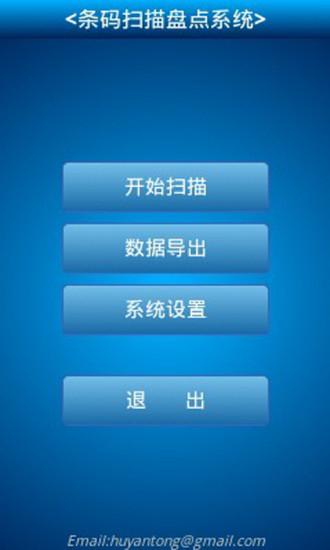 条码扫描盘点系统高级版