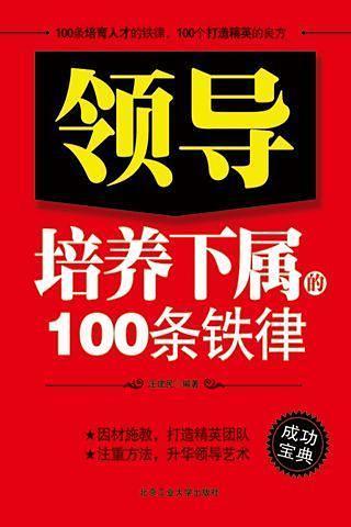 领导培养下属的100条铁律