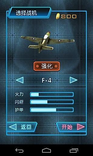 雷电空战突袭