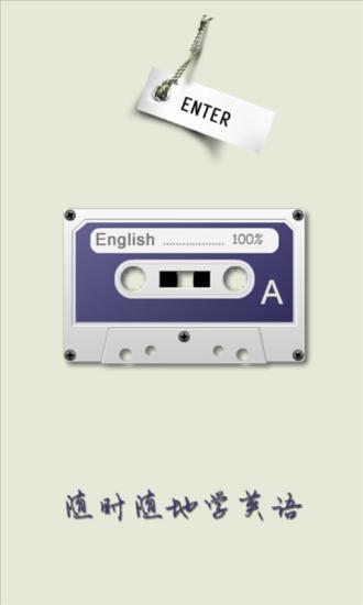 随身学英语