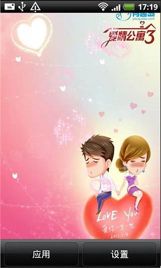 爱情公寓可爱卡通动态壁纸|玩工具App免費|玩APPs