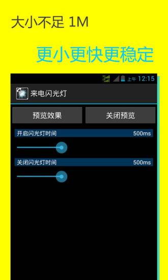 玩免費程式庫與試用程式APP|下載来电闪光灯 app不用錢|硬是要APP