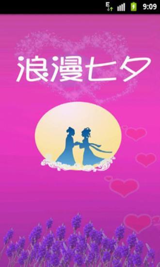 玩購物App|七夕创意免費|APP試玩