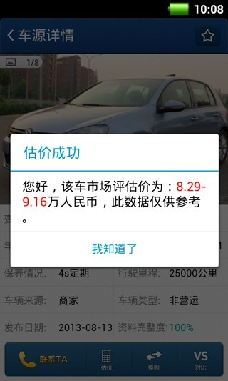 玩免費生活APP|下載二手车大卖场 app不用錢|硬是要APP