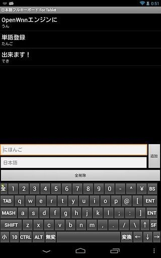 Japanese Keyboard For Tablet