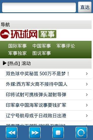 中网中文浏览器