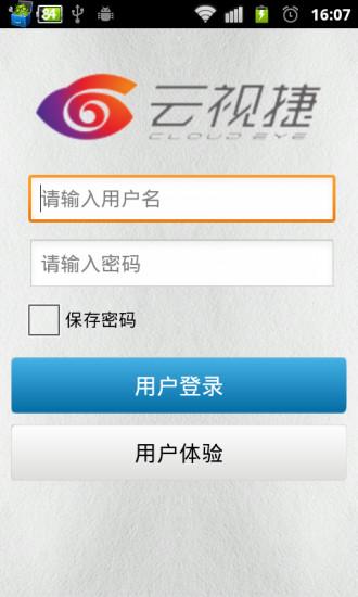 岳飛傳app