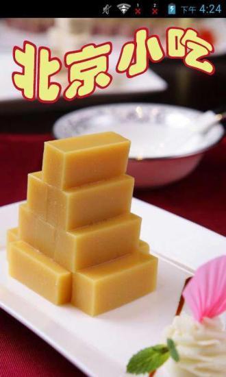北京小吃旅游攻略