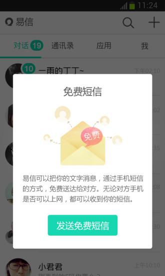 玩免費社交APP|下載易信—国内外免费通话 app不用錢|硬是要APP