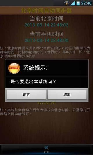 北京时间自动同步器