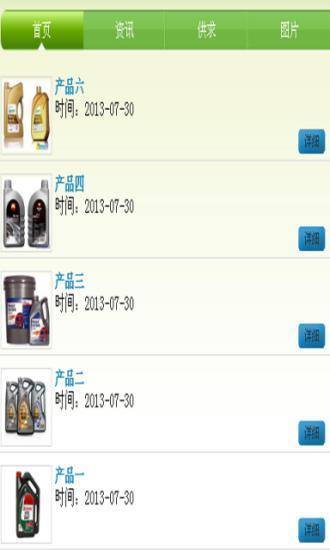 中国润滑油