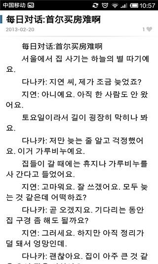 随身学韩语