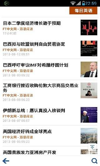 金融时报精选
