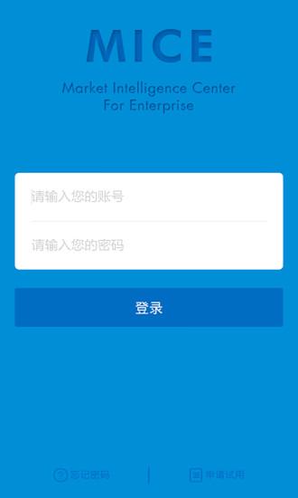 免費下載商業APP|MICEReader app開箱文|APP開箱王