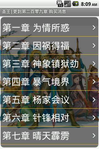 玩書籍App|《圣王》免費|APP試玩