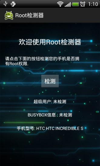 Root检测器