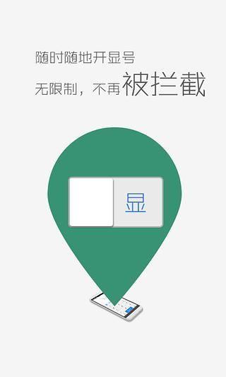 【免費通訊App】省钱电话-APP點子