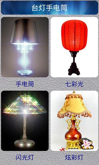 七彩台灯手电筒