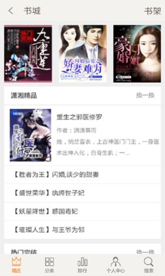 摩根书院HD na App Store - iTunes - Apple