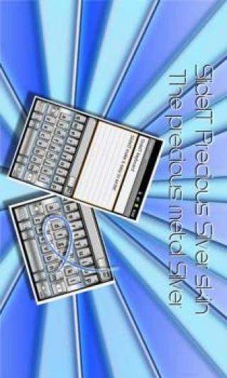 银白色键盘主题