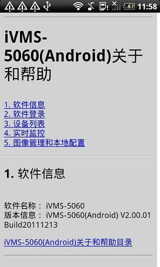玩免費工具APP|下載iVMS-5060 app不用錢|硬是要APP