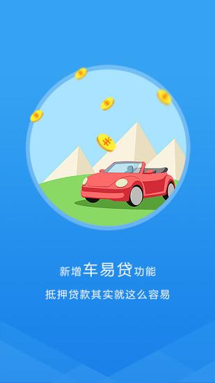 玩免費生活APP 下載停车百事通 app不用錢 硬是要APP