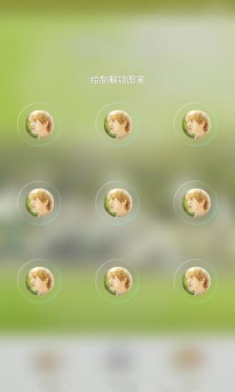 exo主题密码锁屏 個人化 App-癮科技App