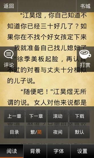 玩免費書籍APP|下載总裁的狼吻 app不用錢|硬是要APP