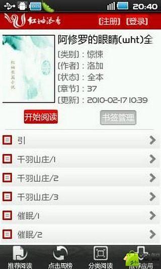 玩免費書籍APP|下載斗罗大陆 之五行大陆 app不用錢|硬是要APP