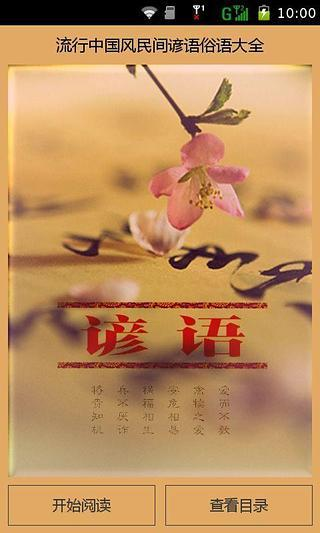 流行中国风民间谚语俗语大全