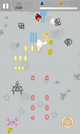 玩免費射擊APP|下載打飞机 app不用錢|硬是要APP