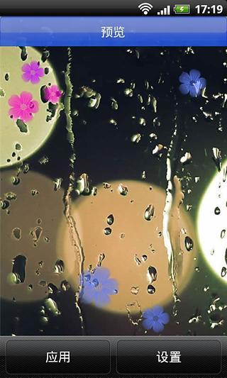 朦胧雨季风景动态壁纸