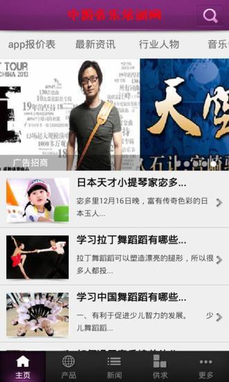 中国音乐培训网