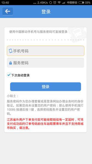 玩免費生活APP 下載汽车票 app不用錢 硬是要APP