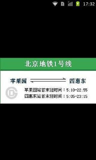 玩工具App|北京地铁路线免費|APP試玩
