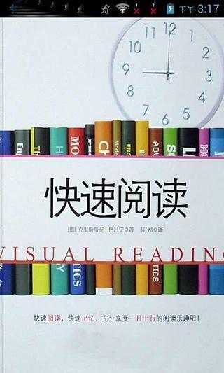 提高快速阅读的技巧