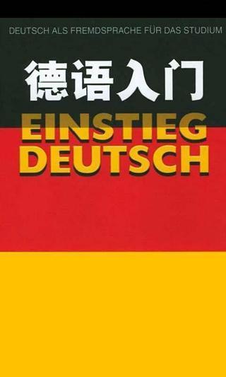 自学德语基础入门教程