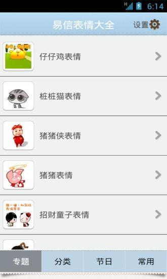 Application Folder - Google Play Android 應用程式