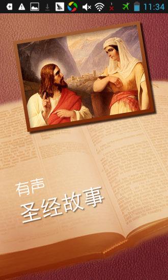 有声圣经故事