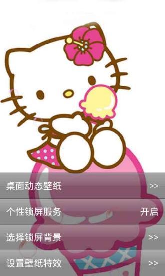 粉色kitty主题