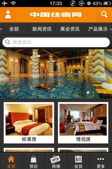 中国住宿网