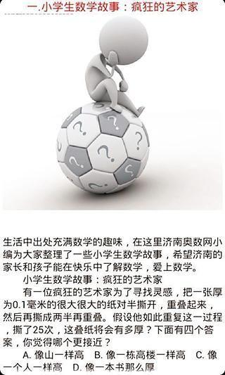 新东方数学趣味故事集锦